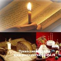 Православный Церковный Календарь 2013 года — Праздники и Посты